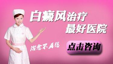沧州白癜风医院官方网址