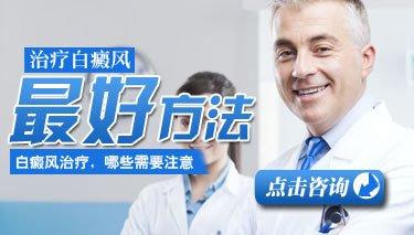 沧州治疗局限型白癜风的药物有哪些