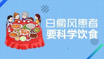 有白癜风能吃韭菜吗