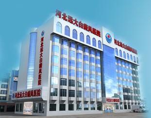 河北省治疗白癜风好的医院