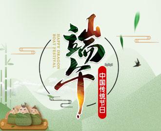 白癜风饮食:端午来临,白癜风患者吃粽子有讲究!