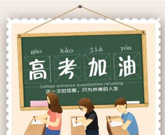 高考注意事项新鲜出炉,各位考生和家长赶紧看过来!