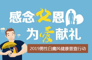 感念父恩·为爱献礼 2019男性白癜风健康普查行动