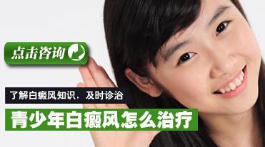青少年嘴唇白癜风什么方法治疗有效果
