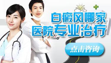 秦皇岛专业白癜风医院咨询电话是多少