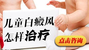 唐山医院怎么治疗婴幼儿白癜风