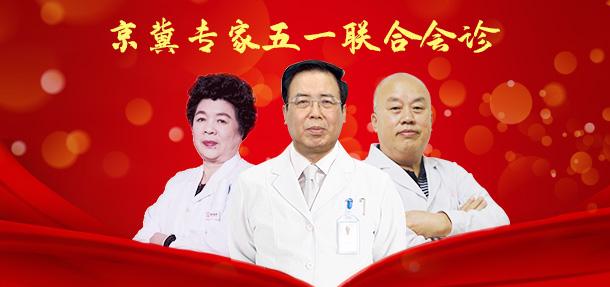 五一小长假,特邀京冀医师联合会诊,祛白福利享不停
