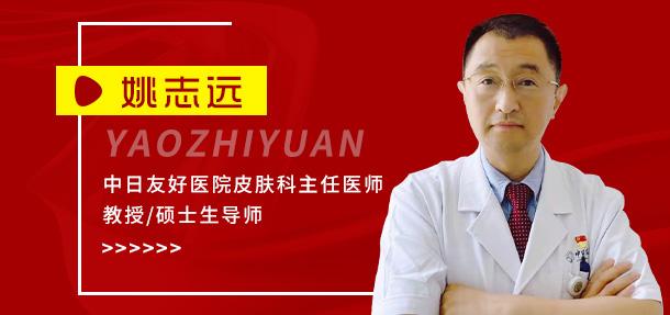 喜迎国庆,金秋送健康:北京白癜风医师大型会诊援助活动启动!