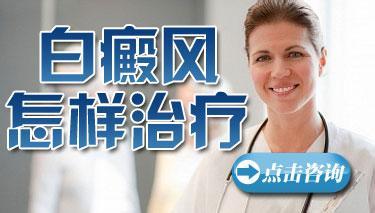 颈部白癜风患者选择哪种手段治疗好
