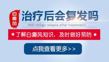 激光治疗白癜风以后白斑消失还会不会复发