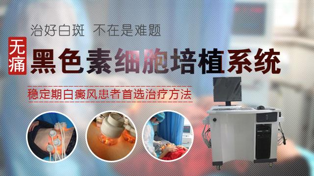 种植手术治疗白癜风会不会留下疤痕