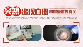皮肤有小白点是什么原因引起的该怎么治疗