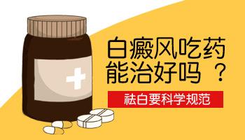 吃一个月的药能不能治好白癜风
