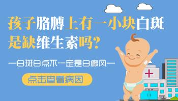 4个月孩子腰部圆形白斑用肉眼能辨别是白癜风吗