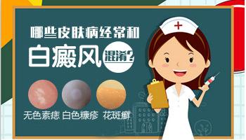 7个月孩子胸部黄豆大白斑照308激光多长时间有好转