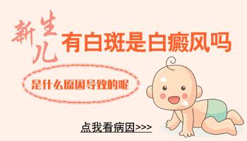 7个月孩子脖子有白点是不是白癜风怎么判断