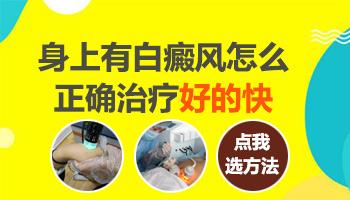 7个月孩子肩膀圆形白斑用什么方法治疗好的快